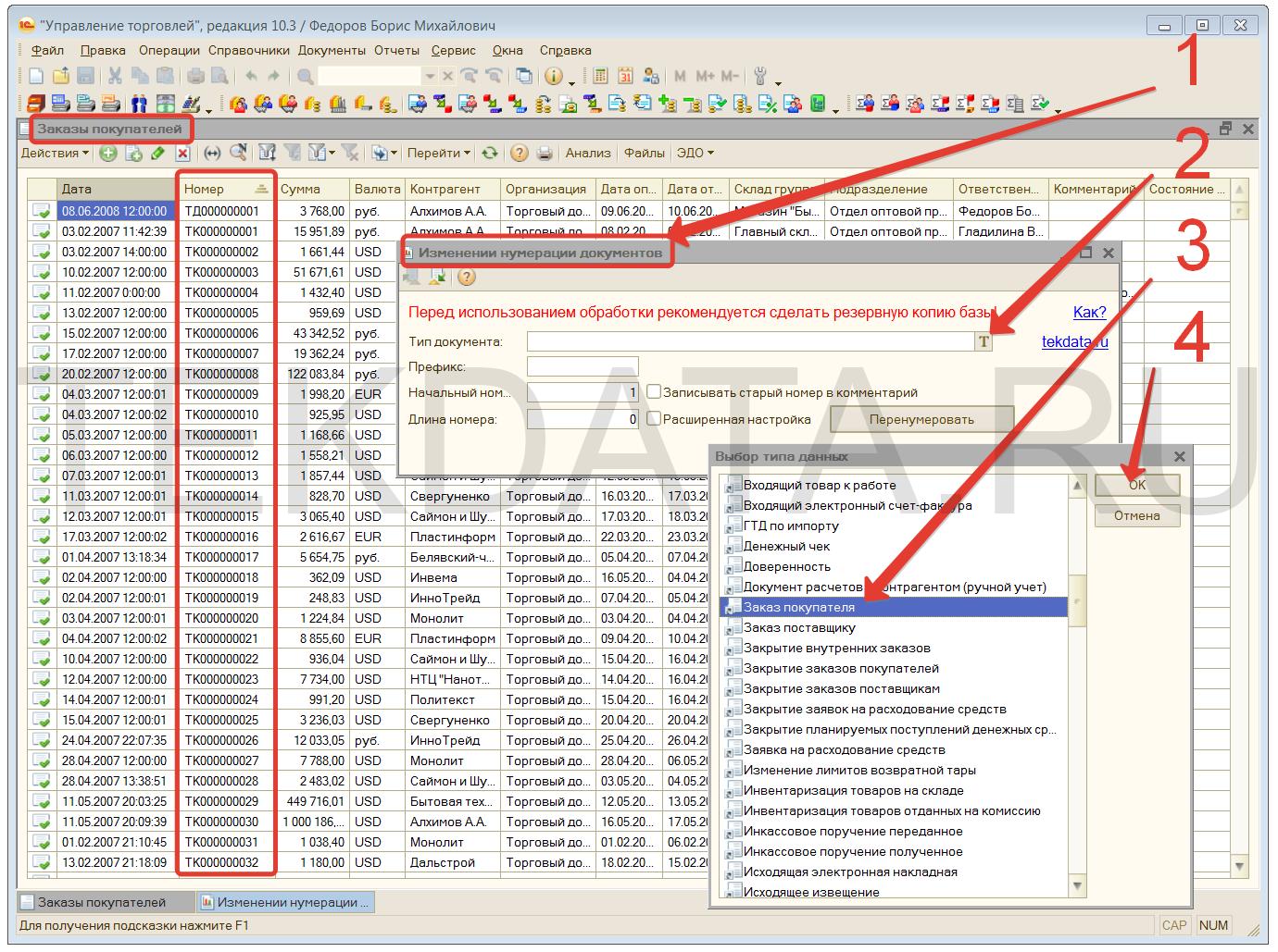 Перенумерация документов 1С (Действия 1-2-3-4) | tekdata.ru