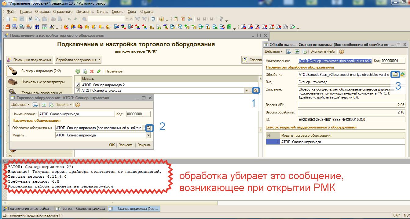 Обработка обслуживания сканера штрихкодов драйвера АТОЛ для УТ 10.3, Розница 1.0, БП 2.0 (1С 8.2)