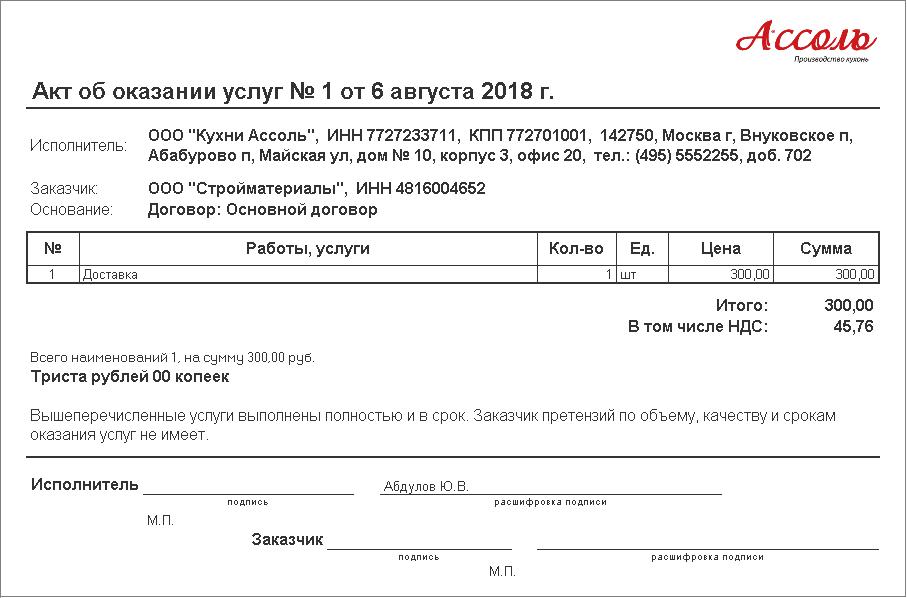 Акт об оказании услуг для документа Расходная накладная в 1С УНФ 1.6 (Внешняя печатная форма)