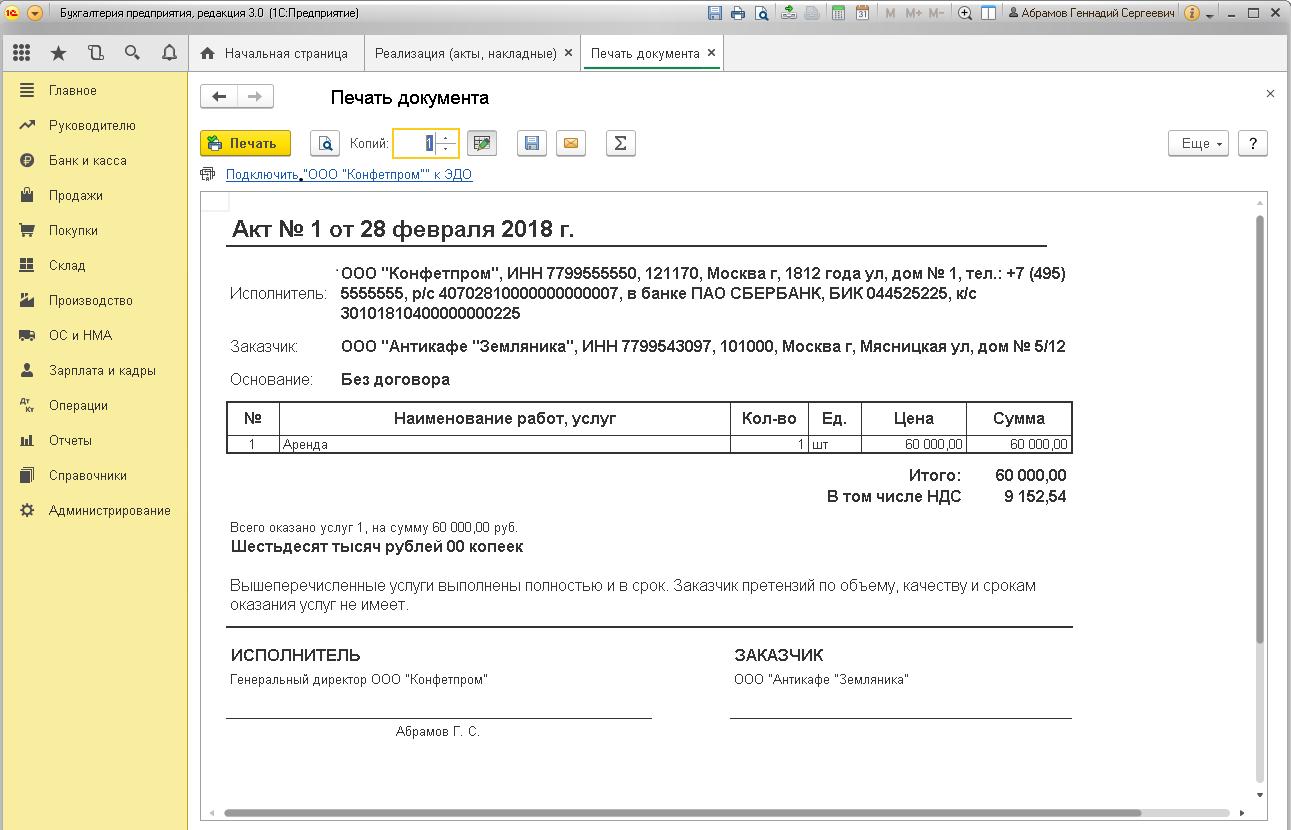 Акт об оказании услуг для Реализации в 1С:БП 3.0 (внешняя печатная форма)