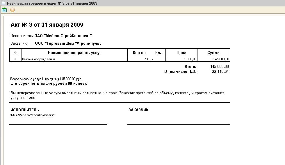 Акт об оказании услуг для Реализации в 1С:КА 1.1 (внешняя печатная форма)