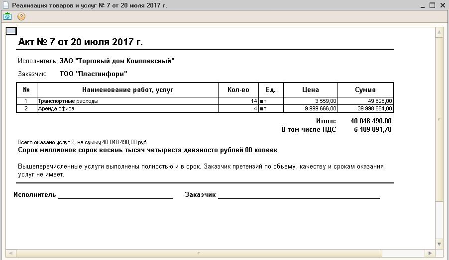 Акт об оказании услуг для реализации в 1С:УТ 10.3 (внешняя печатная форма)