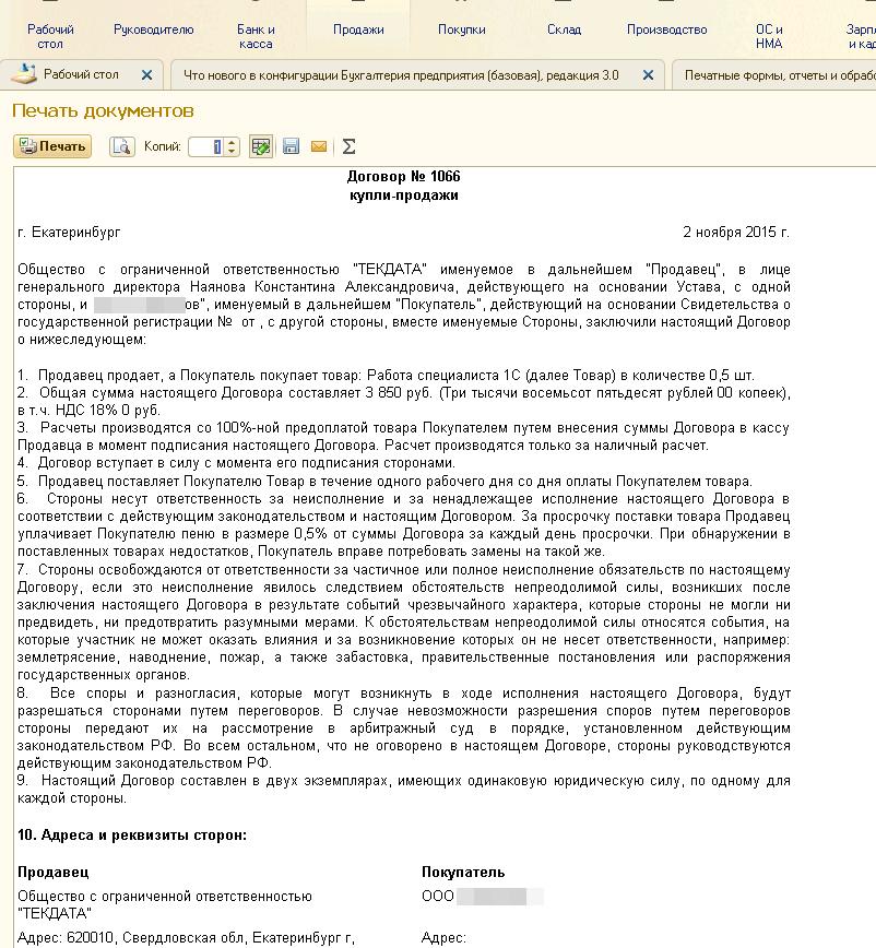 Договор купли-продажи 1С для документа «Реализация товаров и услуг» для БП 3.0 (Внешняя печатная форма)
