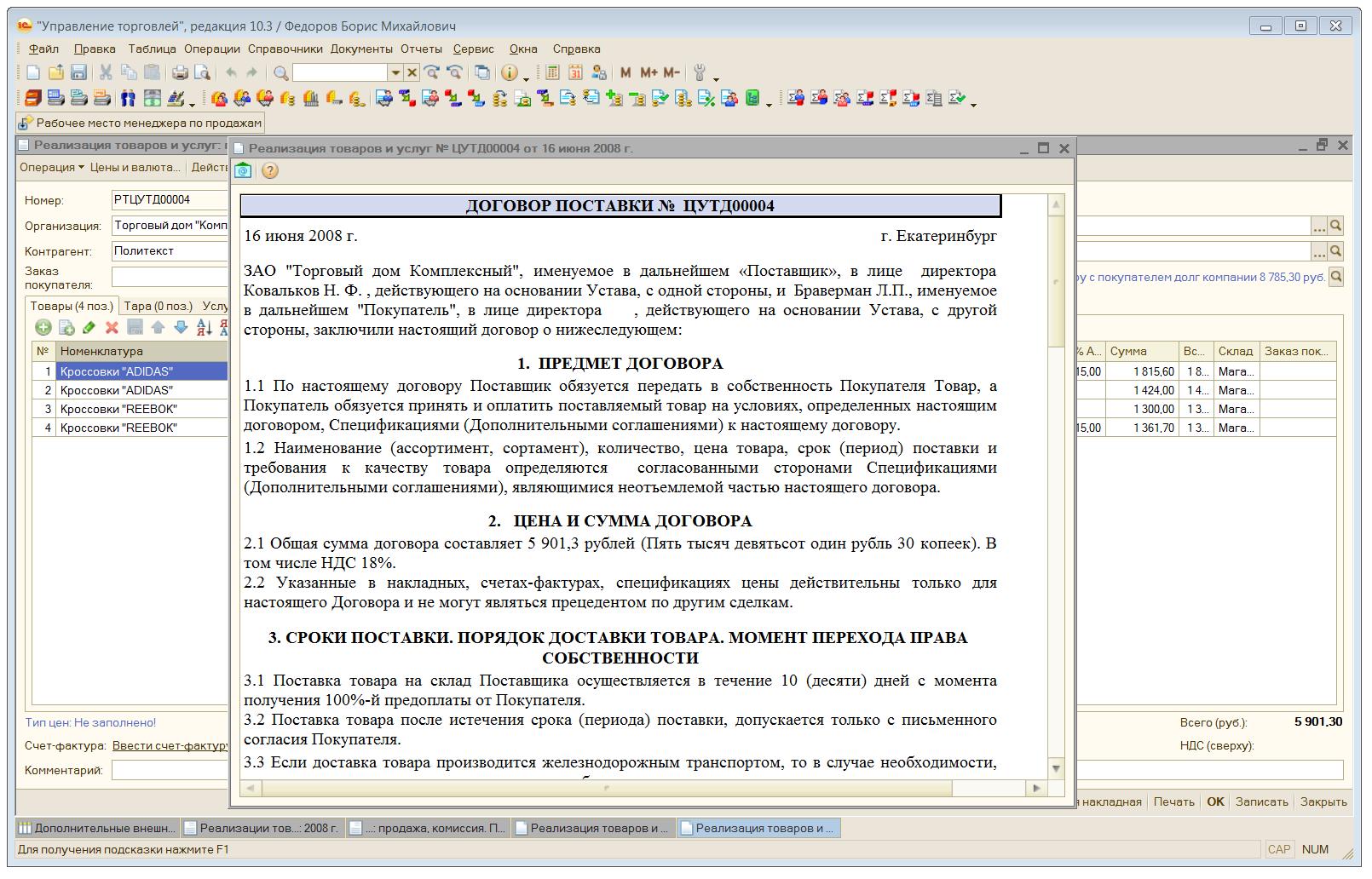 Договор и Спецификация 1С РТУ УТ 10.3 (рис.1) | tekdata.ru