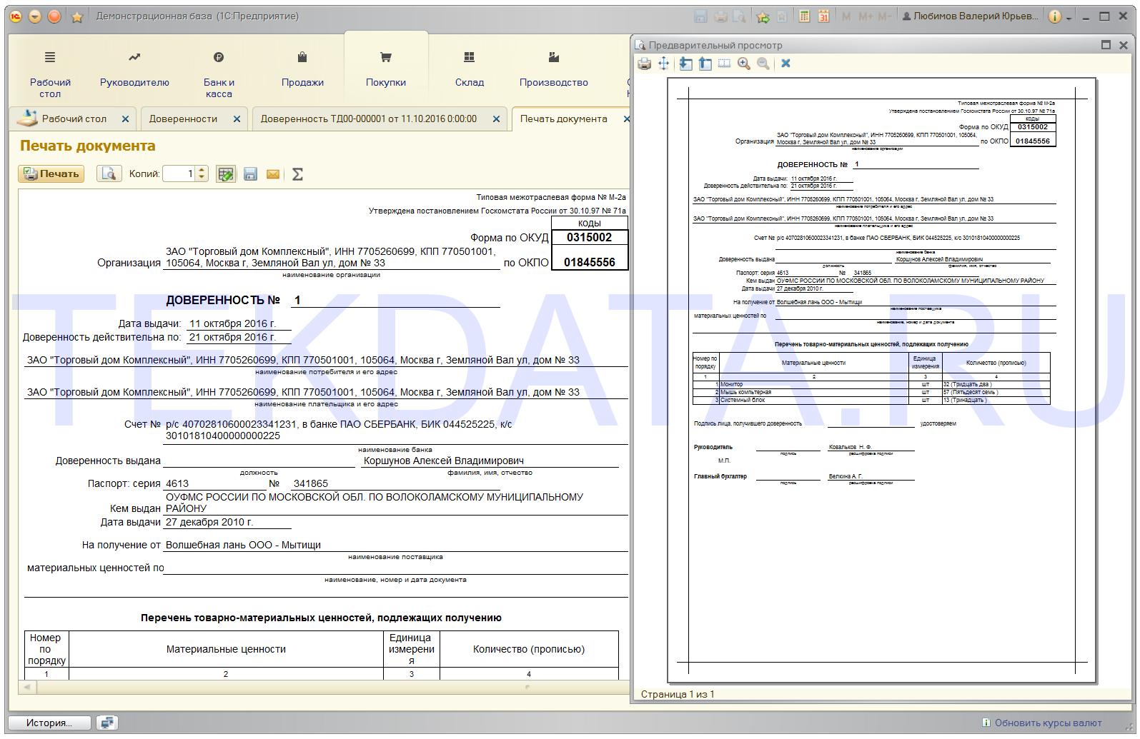 Доверенность М-2а в 1С Бухгалтерия 3.0 (рис.2) | tekdata.ru