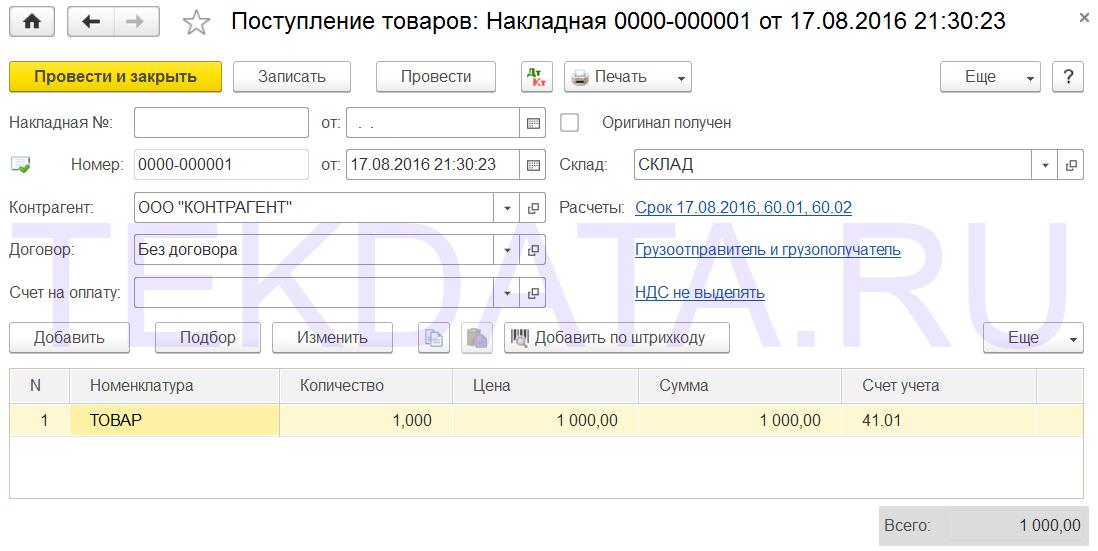 Пример формы документа | TEKDATA.RU