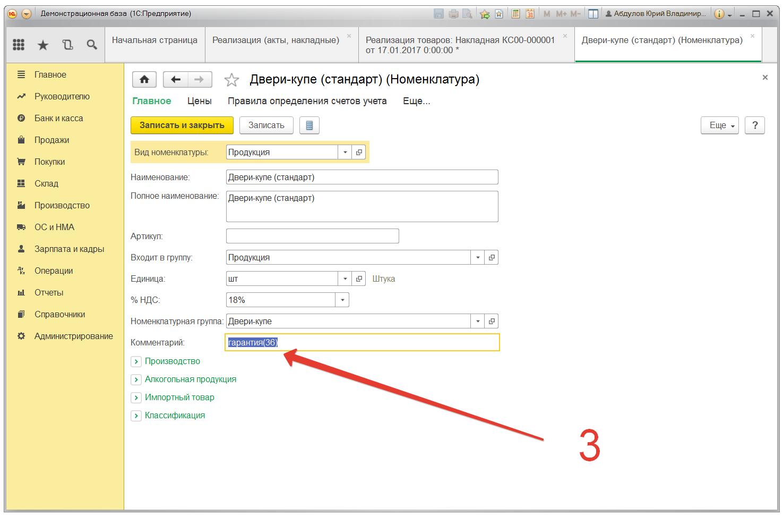 Заполняем срок гарантии (Действие 3) | tekdata.ru