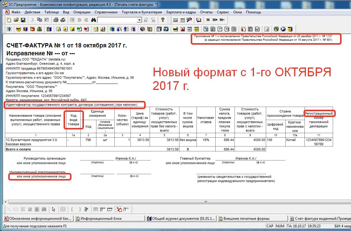 Счет-Фактура для 1С 7.7 Комплексная конфигурация 4.5 (НОВЫЙ ФОРМАТ ⚑ от 1-го Октября 2017!) (Внешняя печатная форма)