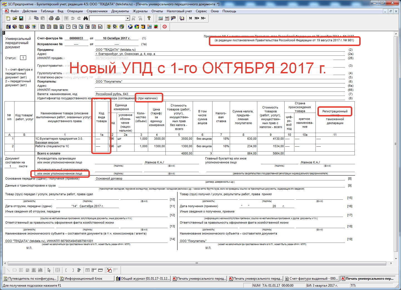 УПД для 1C 7.7 Бухгалтерия 4.5 (НОВЫЙ ФОРМАТ ⚑ от 1-го Октября 2017!) (Внешняя печатная форма)