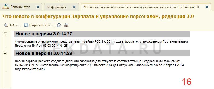 Обновление 1С 8.3 самостоятельно (Действие 16) | tekdata.ru