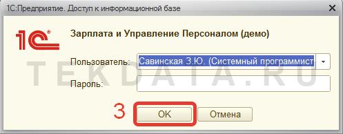 Обновление 1С 8.3 самостоятельно (Действие 3) | tekdata.ru