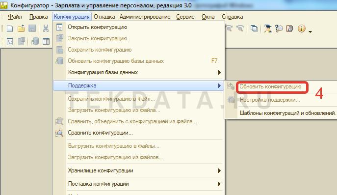 Обновление 1С 8.3 самостоятельно (Действие 4) | tekdata.ru