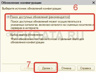 Обновление 1С 8.3 самостоятельно (Действия 6-7) | tekdata.ru