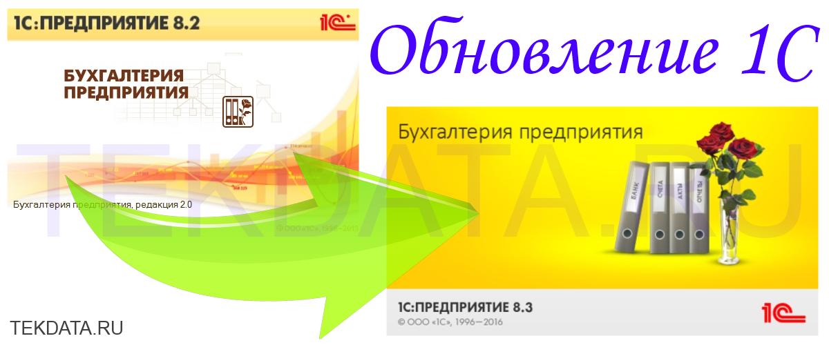 Обновление 1С | TEKDATA.RU