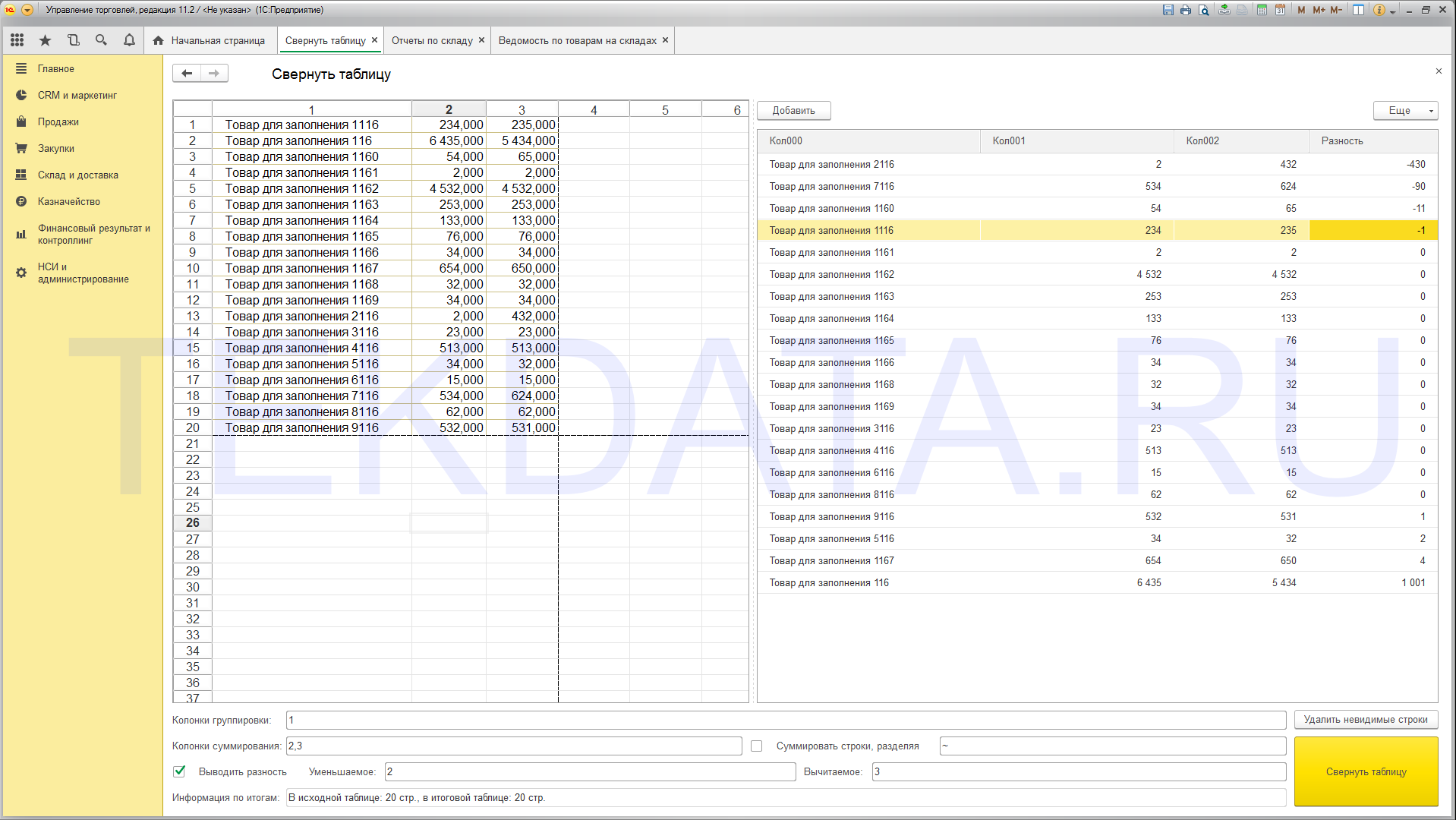 Обработка «Свернуть таблицу» (поиск расхождений в таблицах) для 1С 8.2 и 8.3