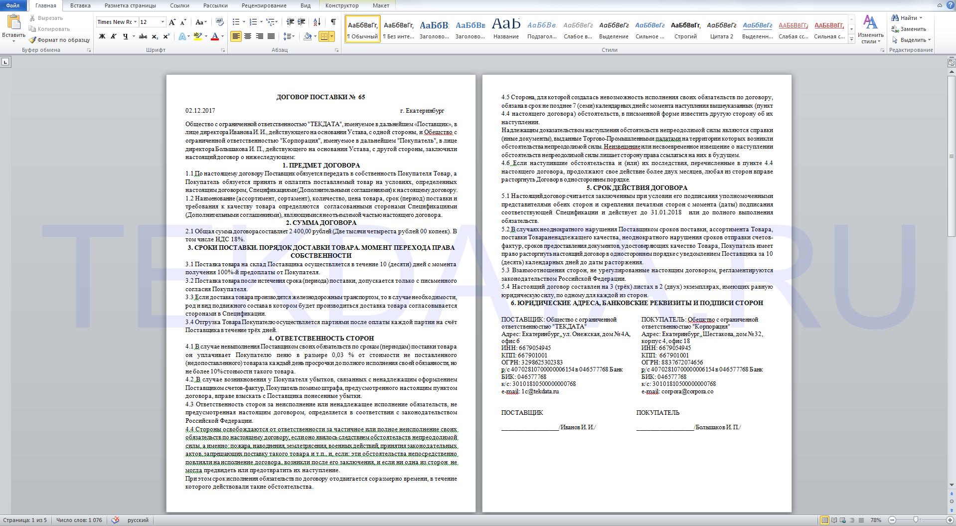 Универсальная форма договора в формате Word для 1С:Бухгалтерия Предприятия 3.0