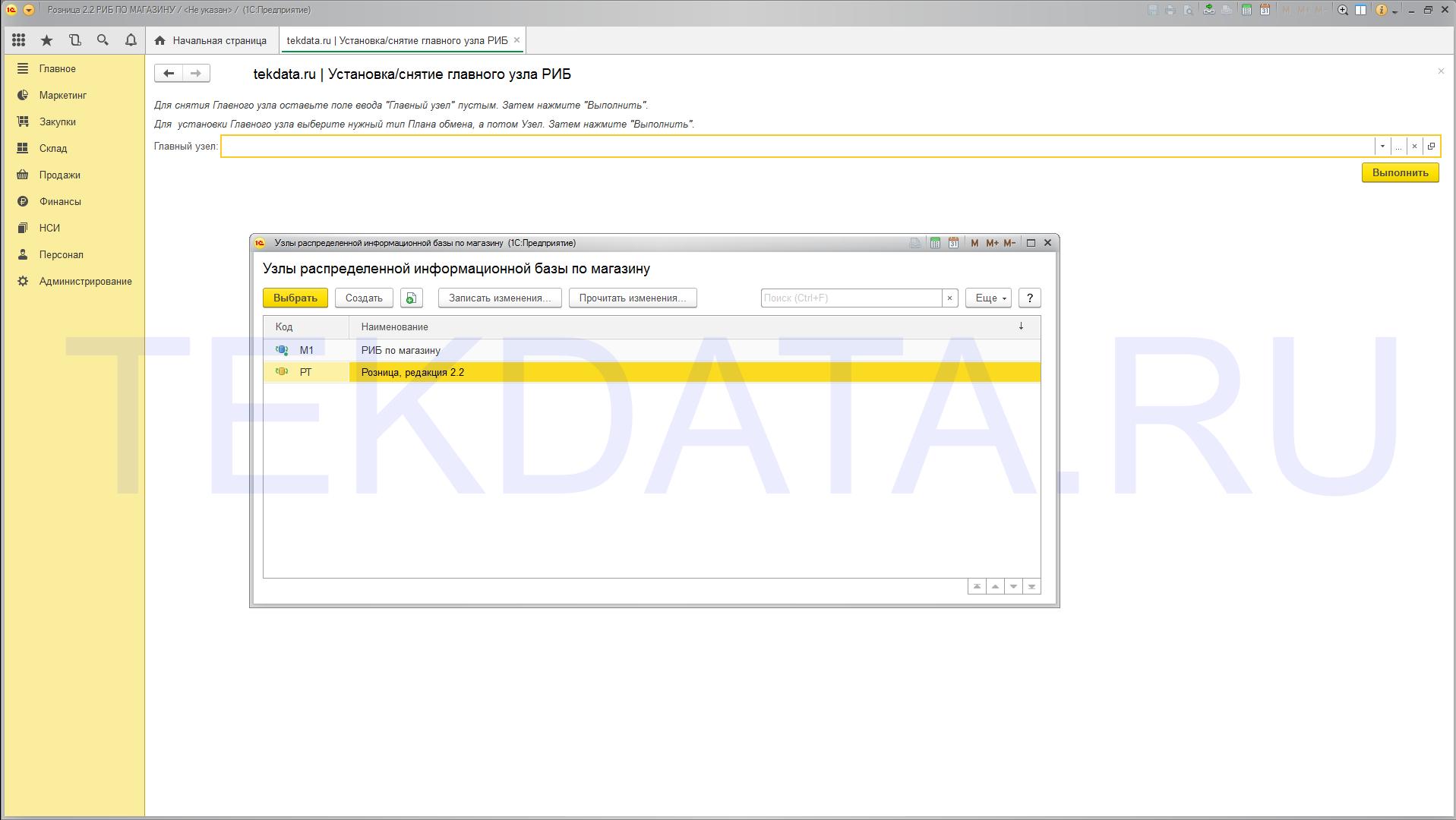 Установка и снятие главного узла РИБ для 1С:Предприятие 8.2 и 8.3 (внешняя обработка *.epf) | tekdata.ru