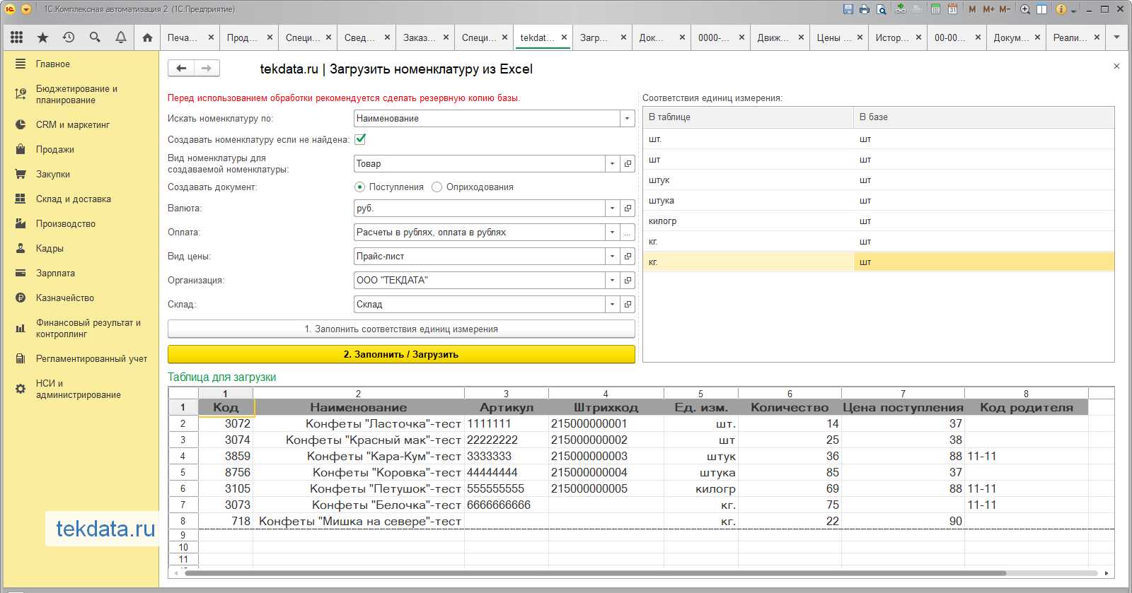 Загрузка номенклатуры, цен, остатков, документов приобретения или оприходования из Excel в 1С:КА 2.4 (Внешняя обработка)
