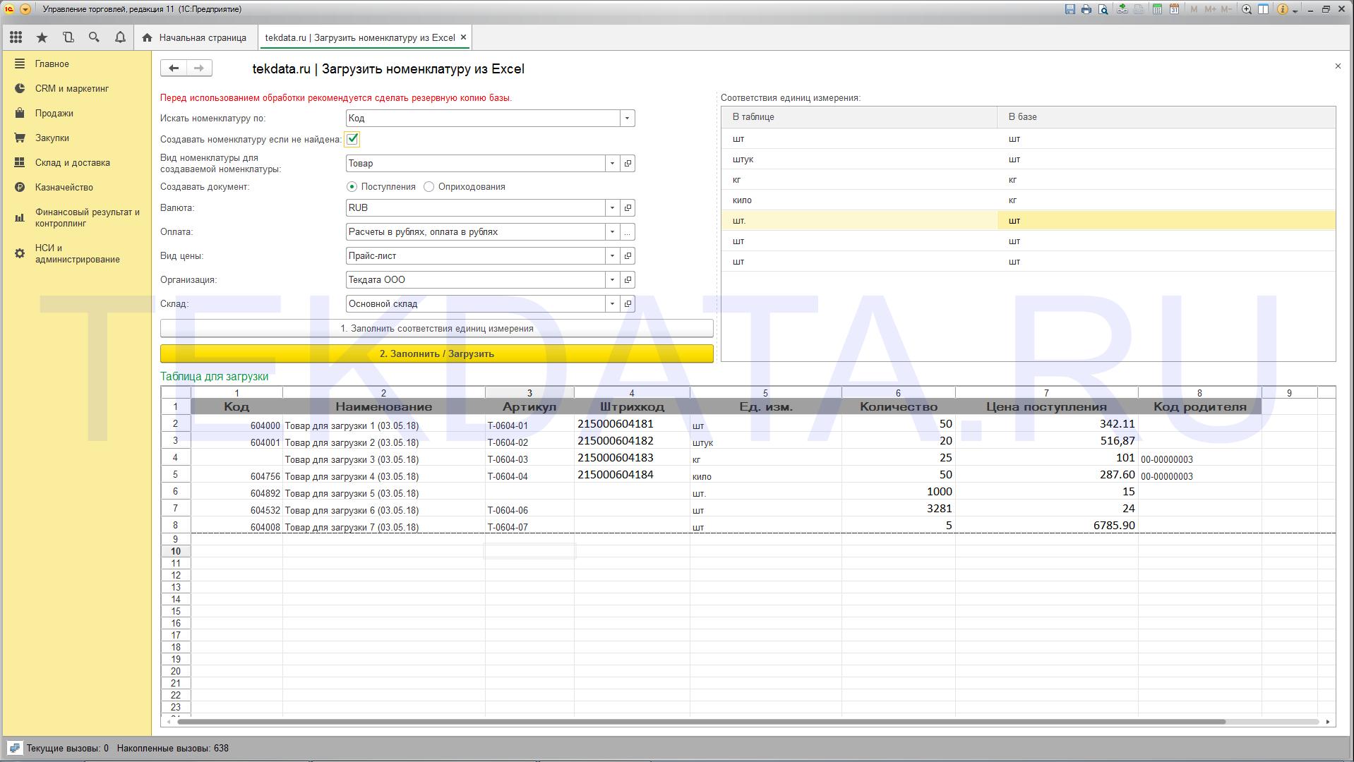 Загрузка номенклатуры, цен, остатков, документов приобретения или оприходования из Excel в 1С:УТ 11.4 (Внешняя обработка)
