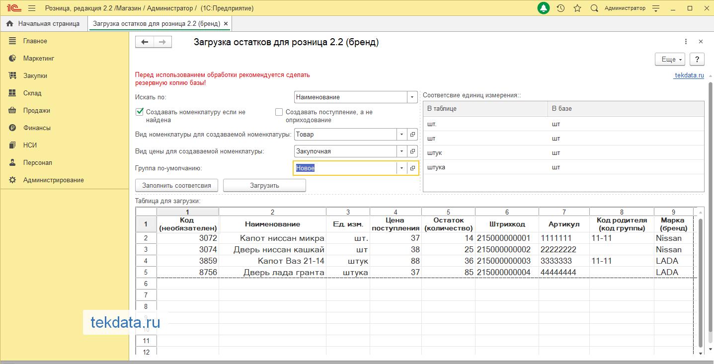 Загрузка номенклатуры, цен, остатков, документов оприходования из Excel в 1С:Розница 2.2 (с колонкой Бренд) (Внешняя обработка)
