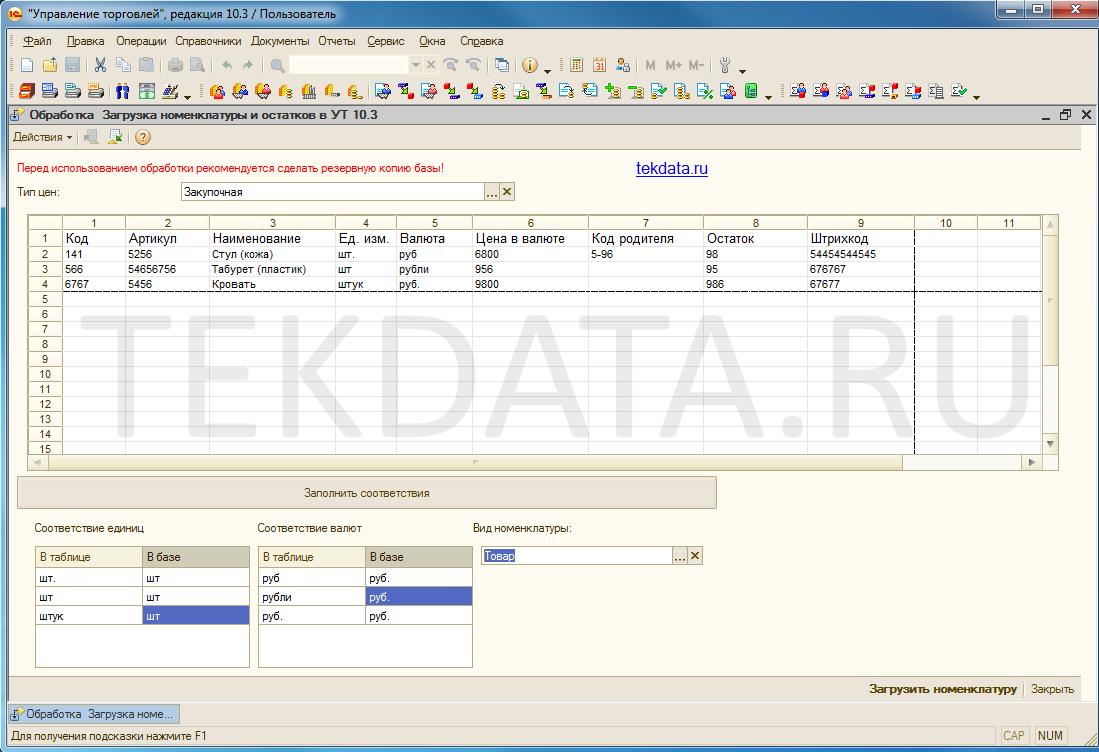 Загрузка номенклатуры, цен, остатков, документов оприходования из Excel в 1С:Управление торговлей 10.3 (Внешняя обработка)