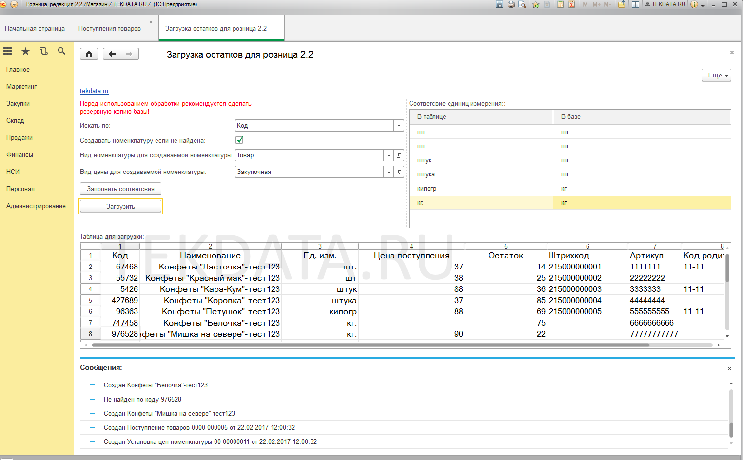 Загрузка номенклатуры, создание поступлений, установка цен  в 1С: Розница 2.2 (Внешняя обработка)