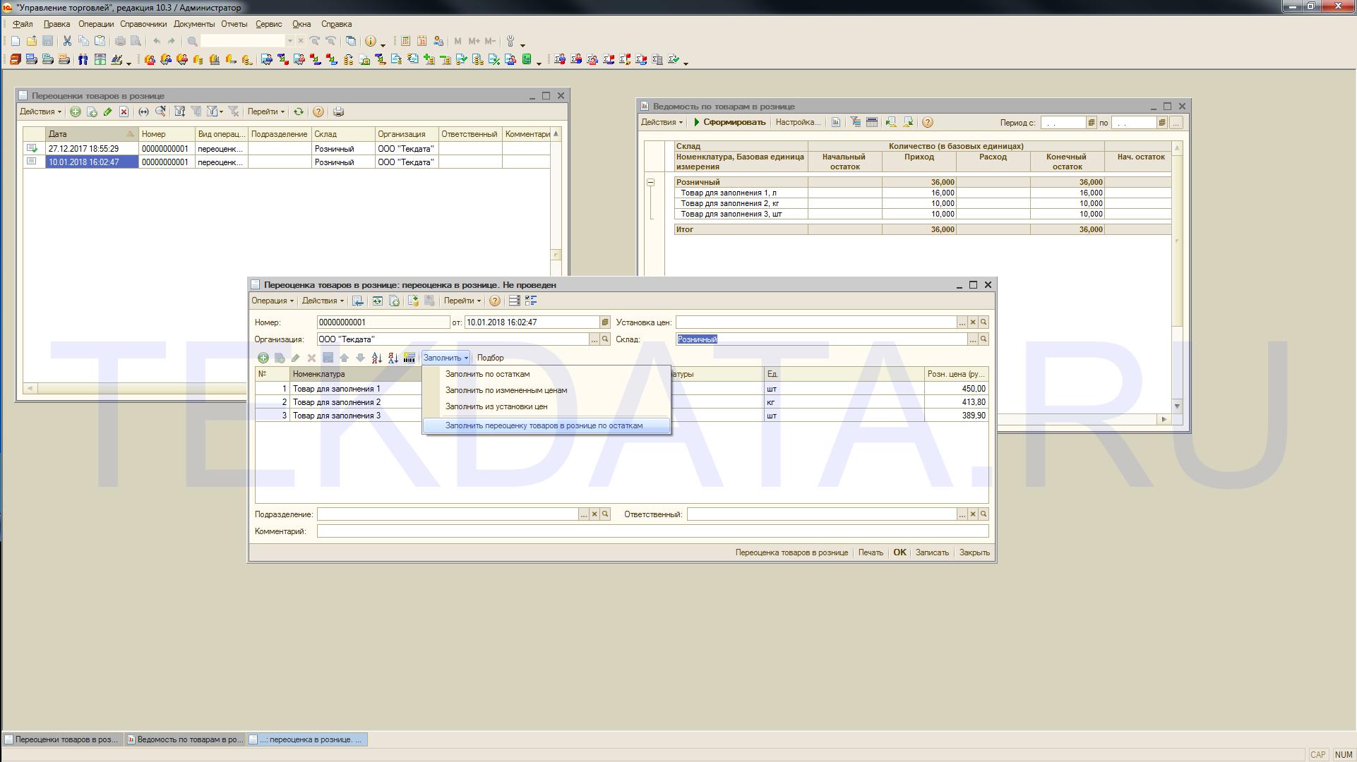 Заполнение документа Переоценка товаров в рознице по остаткам в 1С:УТ 10.3 (Внешняя обработка)