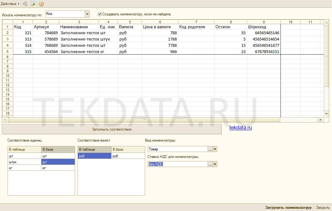 Заполнение Поступления товаров и услуг из Excel в 1С УТ 10.3 (Внешняя обработка)