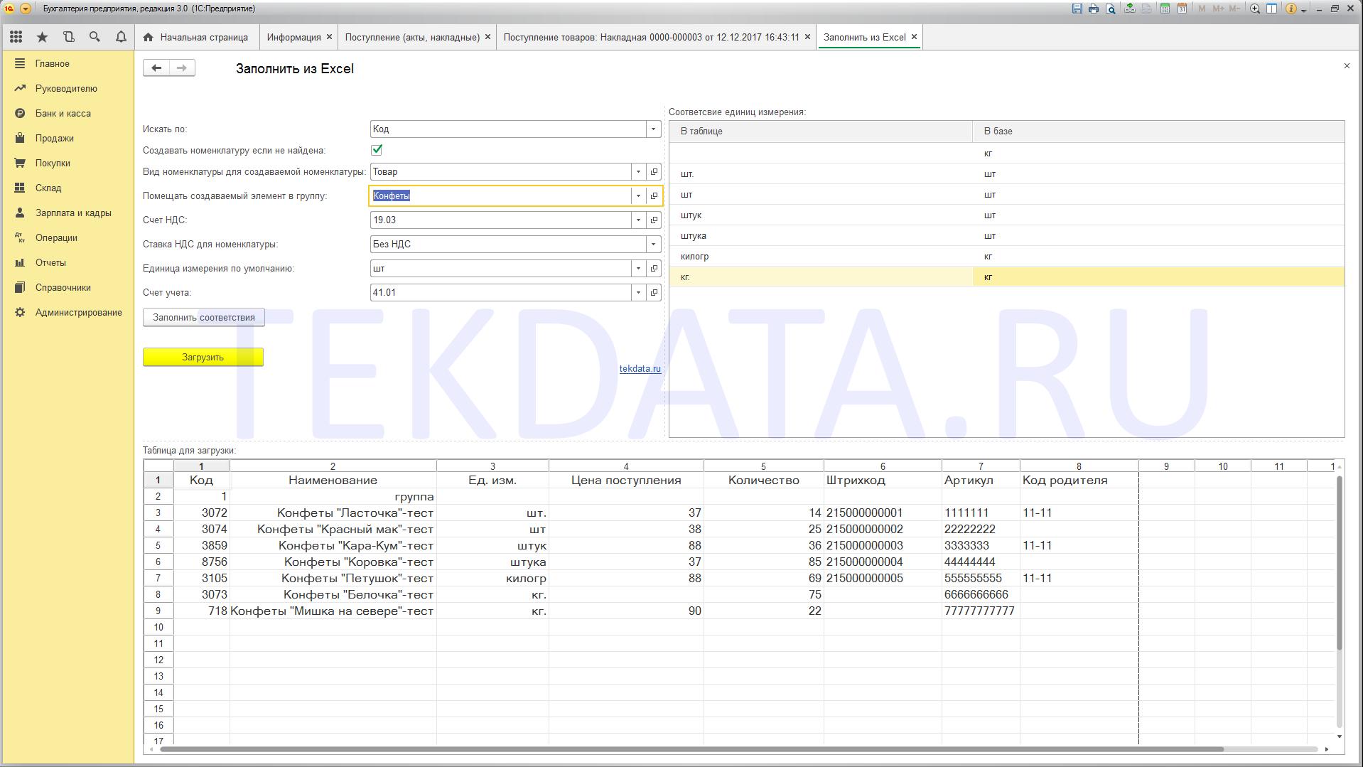 Заполнение документа Поступление товаров и услуг из Excel для 1С Бухгалтерия предприятия 3.0 (Внешняя обработка)