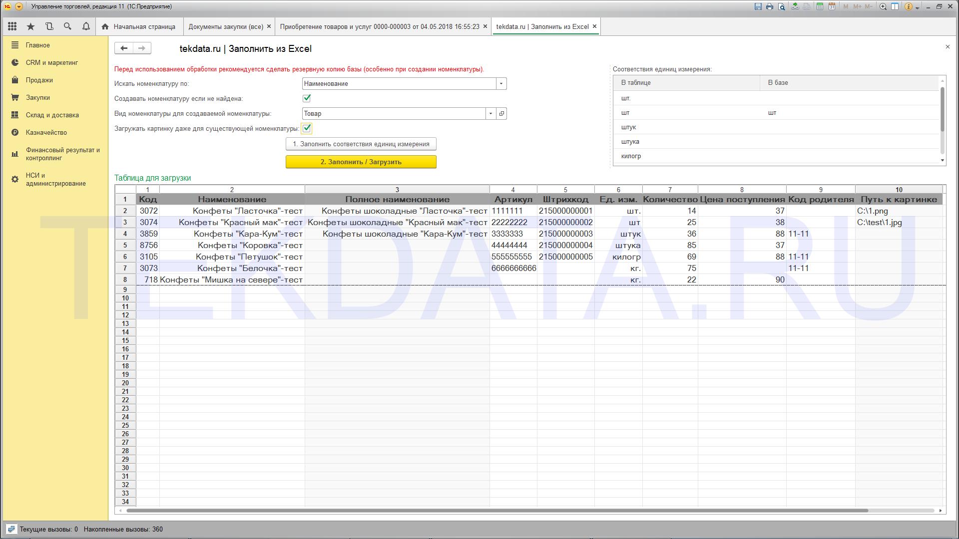 Заполнение документа Приобретение товаров и услуг из Excel с возможностью загрузки картинок для 1С:УТ 11.4 (Внешняя обработка)