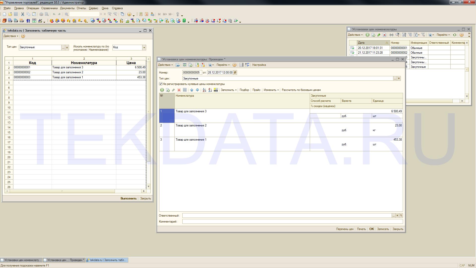 Заполнение Установки цен номенклатуры из других документов и Excel в 1С УТ 10.3 (Внешняя обработка)