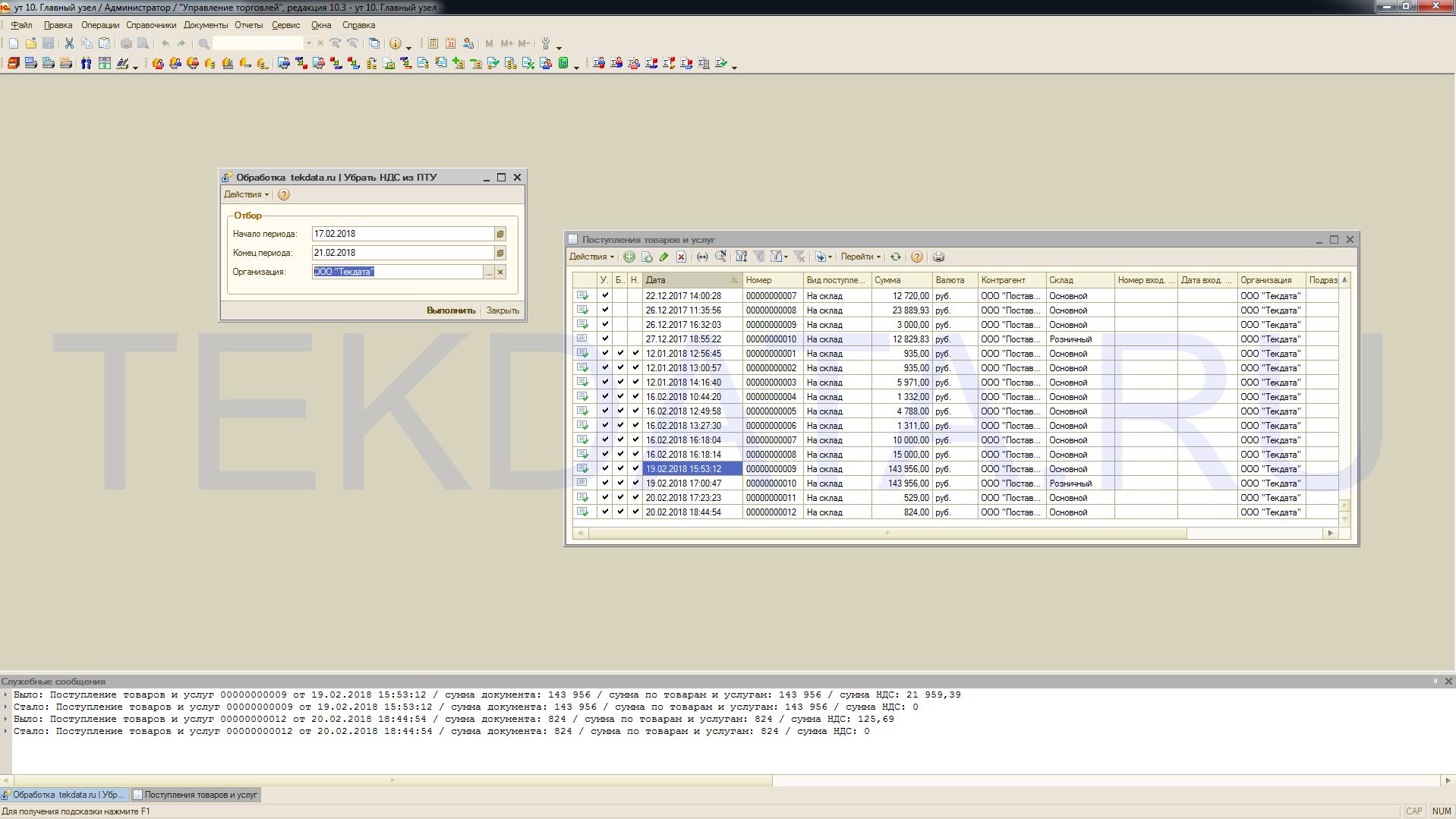 Изменение поступлений с очисткой данных об НДС для 1С:УТ 10.3