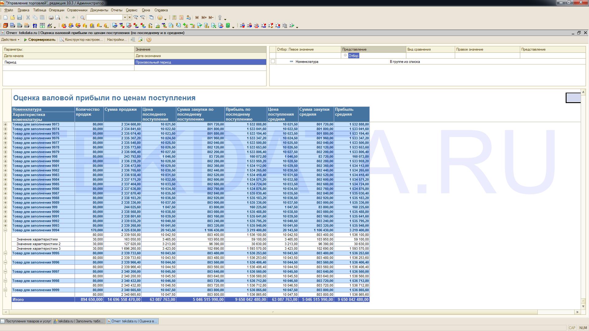 Оценка валовой прибыли по ценам поступления для 1С:УТ 10.3 (Внешний отчет)