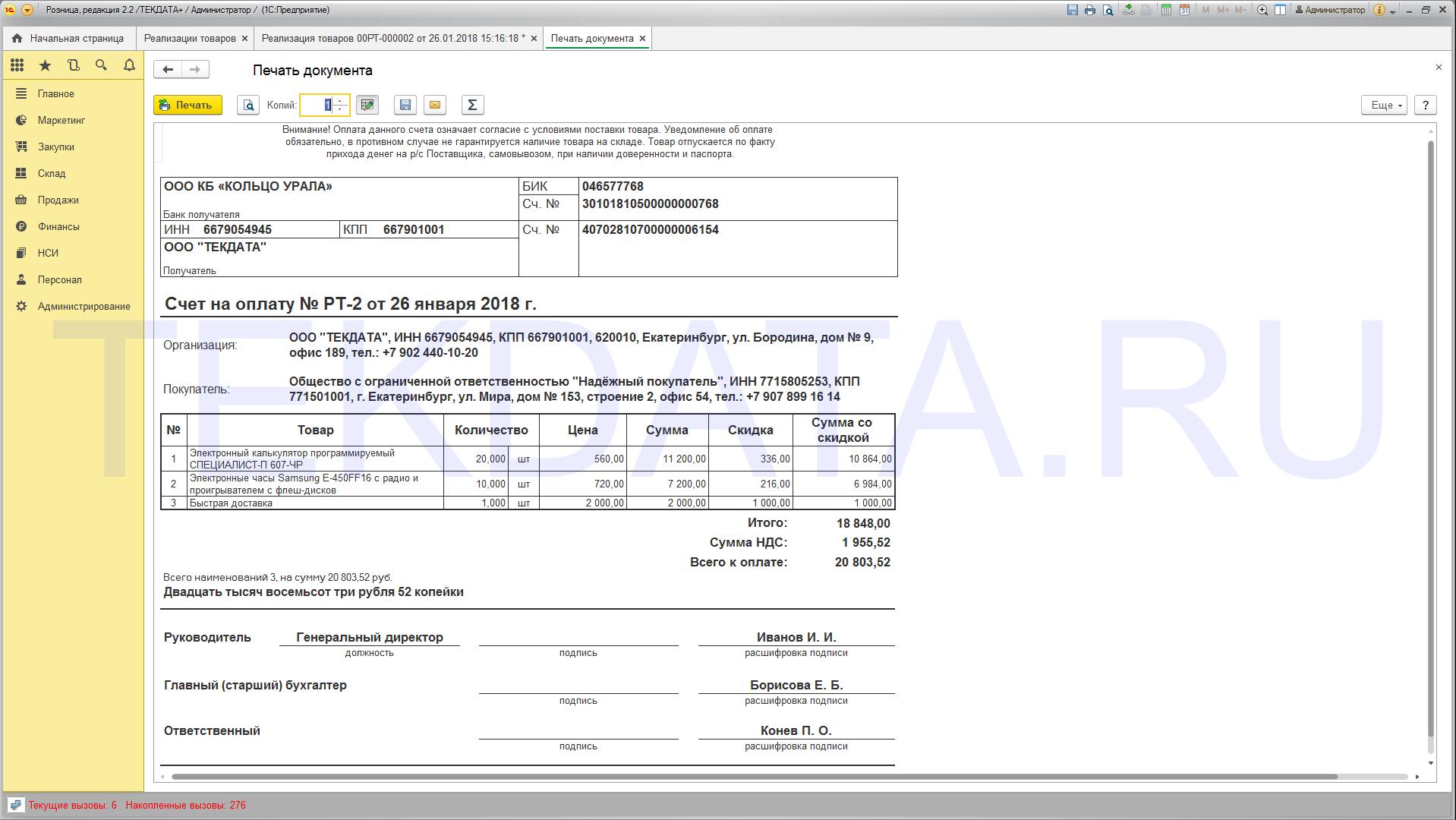 Расширение «Счет на оплату без записи документа для 1С:Розница 2.2»