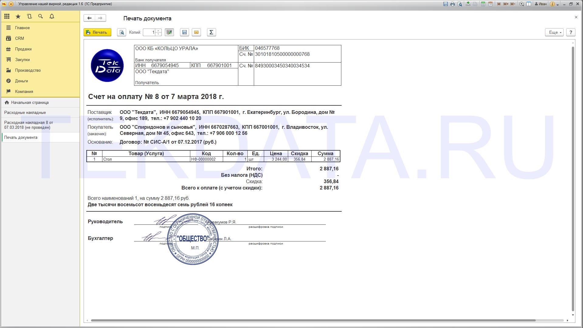 Расширение «Счет на оплату без записи документа для 1С:УНФ 1.6»