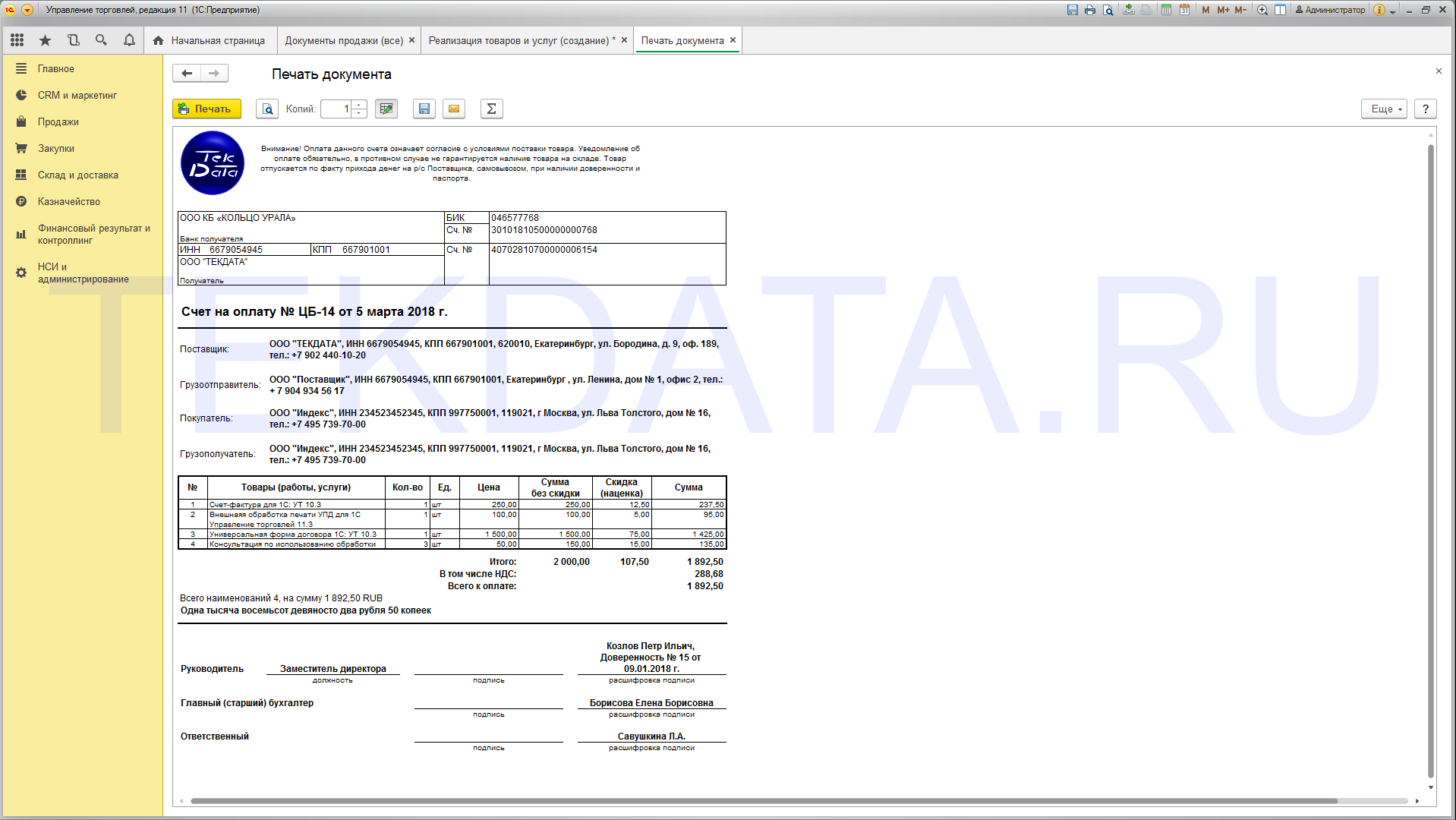 Расширение «Счет на оплату без записи документа для 1С:УТ 11.4»