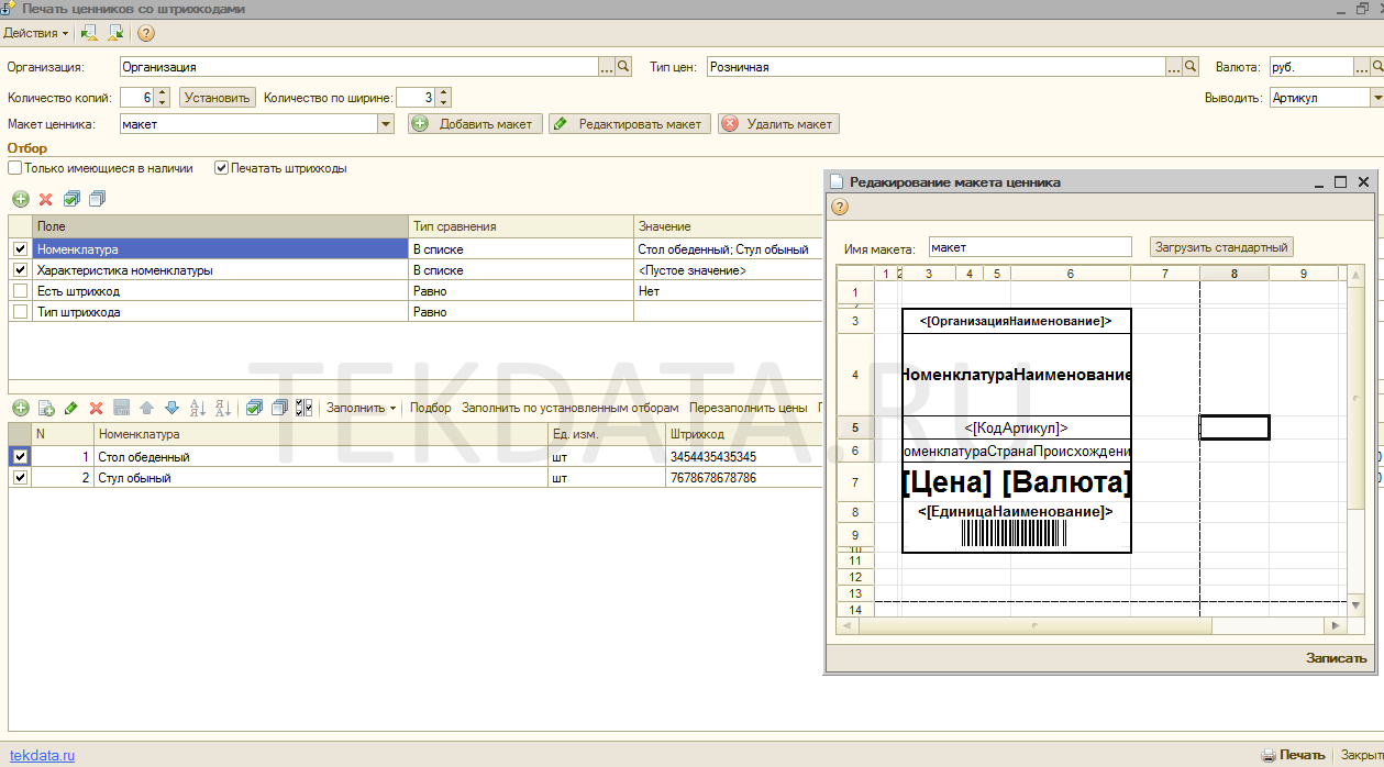Печать ценников со штрих-кодами (с редактором макета) УТ 10.3 (1С 8.2) (Внешняя печатная форма)