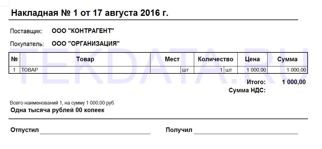 Пример печатной формы документа | TEKDATA.RU