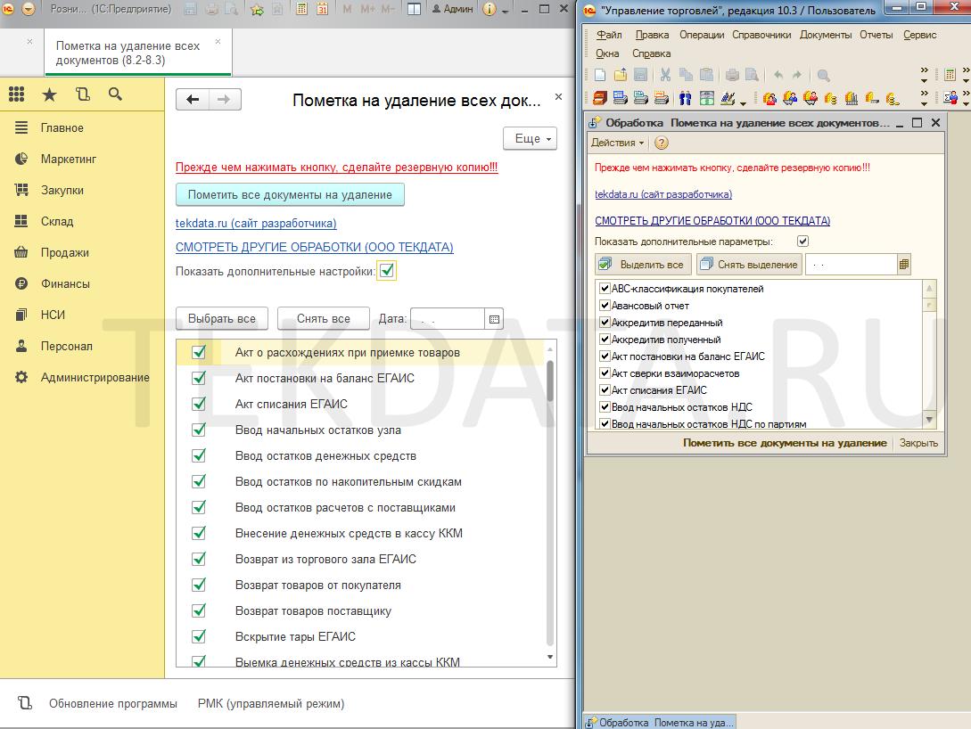 Обработка: Удаление всех документов 1С (Платформа 8.2, 8.3)