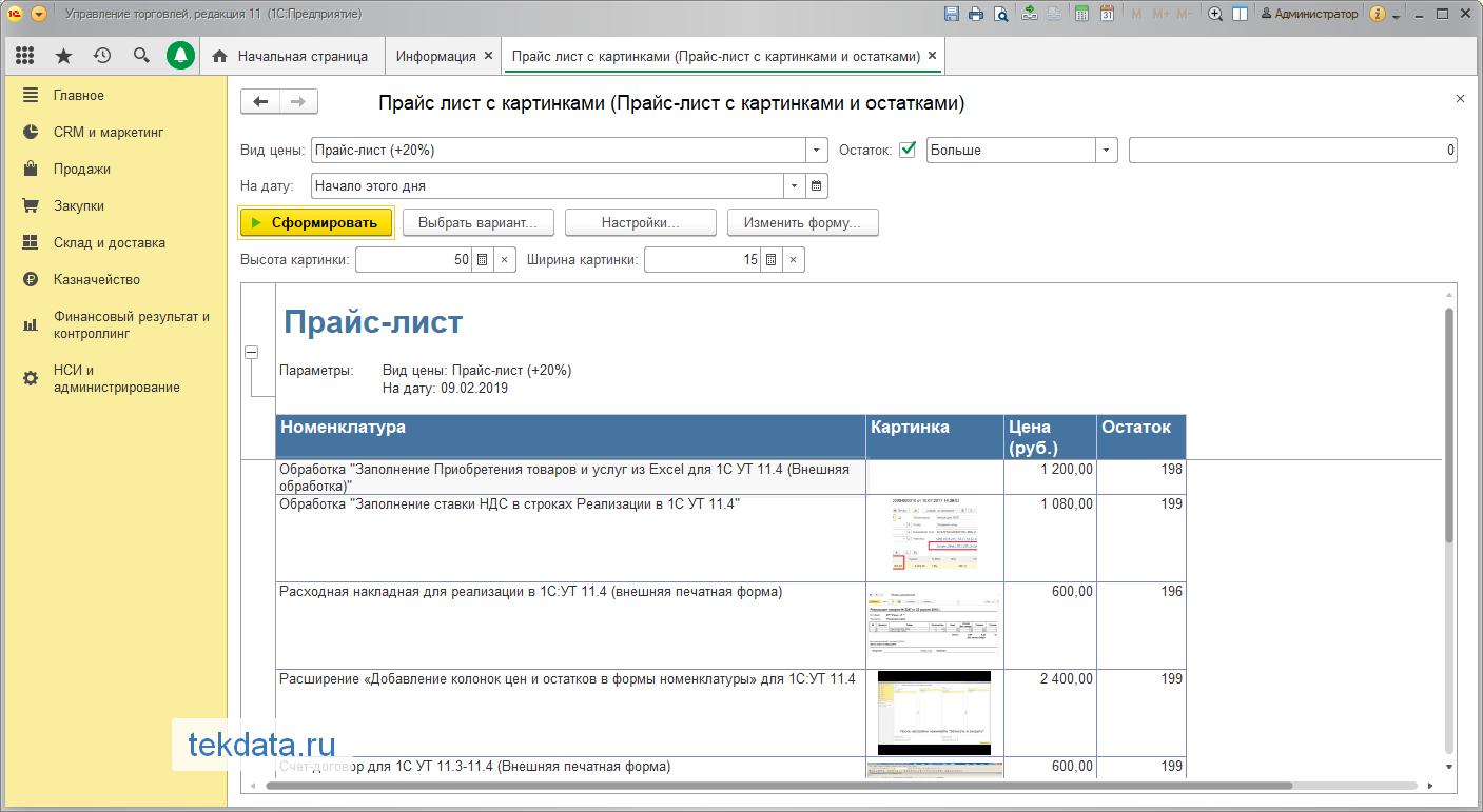 Прайс-лист с картинками для 1С УТ 11.4 (внешний отчет)