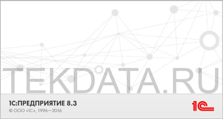 Цены на программы 1С | tekdata.ru