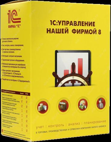 1С:Управление нашей фирмой 1.6. Базовая версия. Электронная поставка
