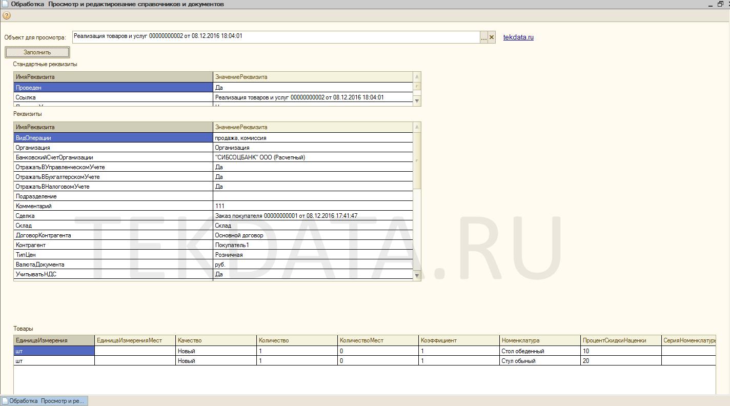 Чтение и изменение документов, элементов справочников 1С 8.2-8.3 (внешняя обработка *.epf) | tekdata.ru
