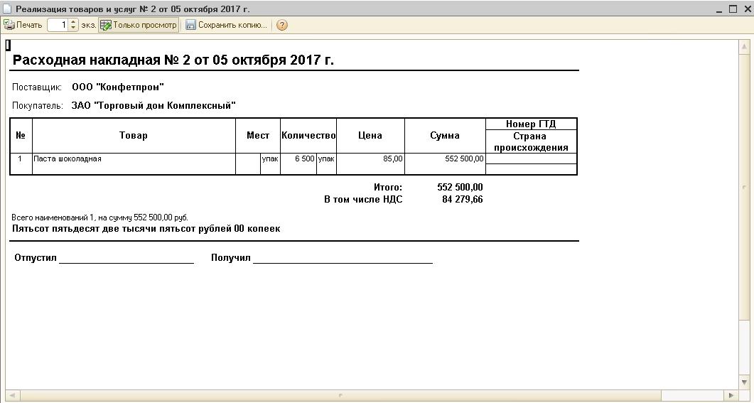 Расходная накладная для реализации в 1С:БП 2.0 (внешняя печатная форма)