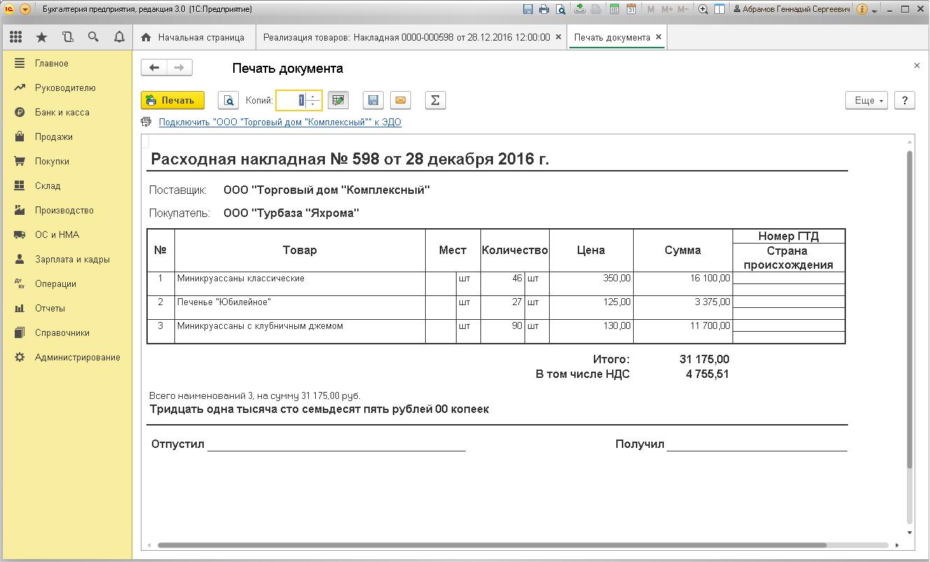 Расходная накладная для Реализации в 1С:БП 3.0 (внешняя печатная форма)