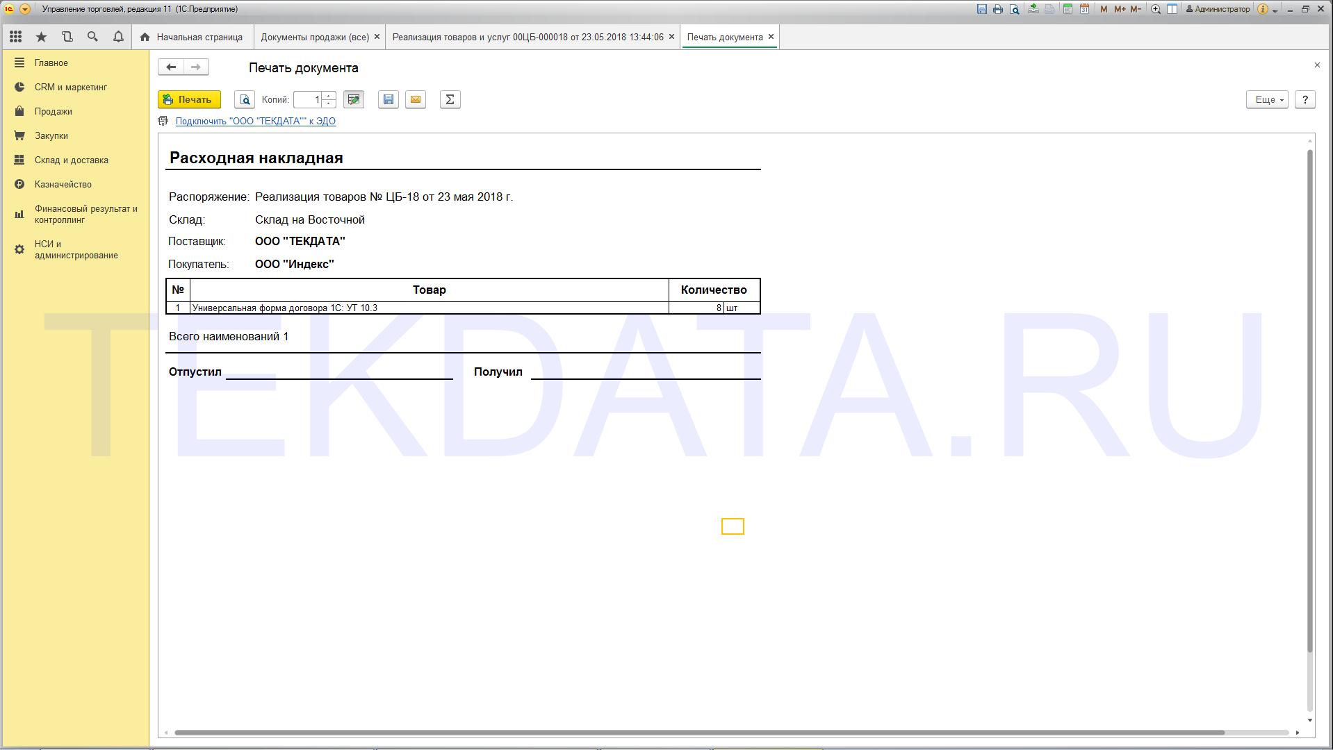 Расходная накладная для реализации в 1С:УТ 11.3 (внешняя печатная форма)
