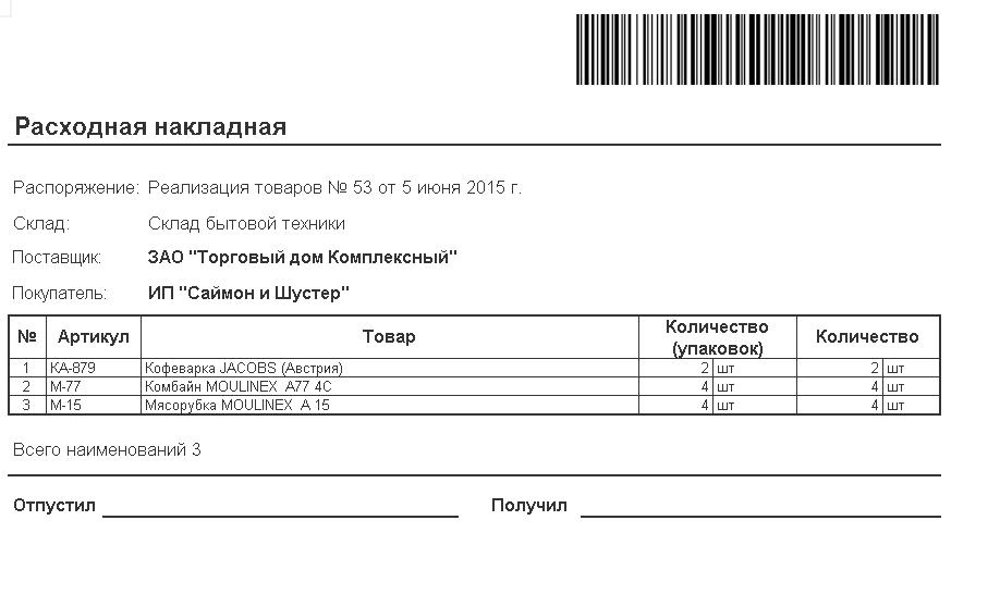 Расходная накладная для реализации в 1С:УТ 11.4 (внешняя печатная форма)