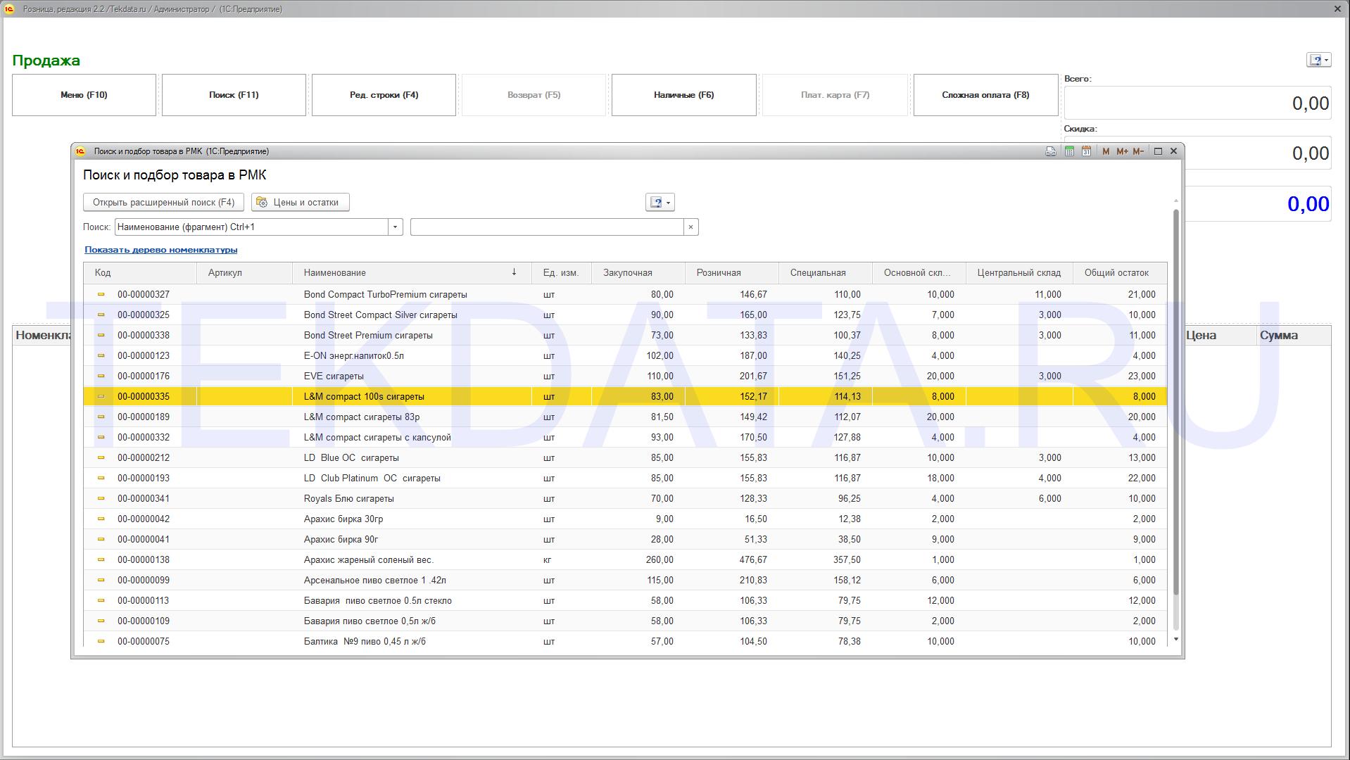 Добавление колонок цен и остатков в формы номенклатуры для Розница 2.2 (расширение *.cfe) | tekdata.ru