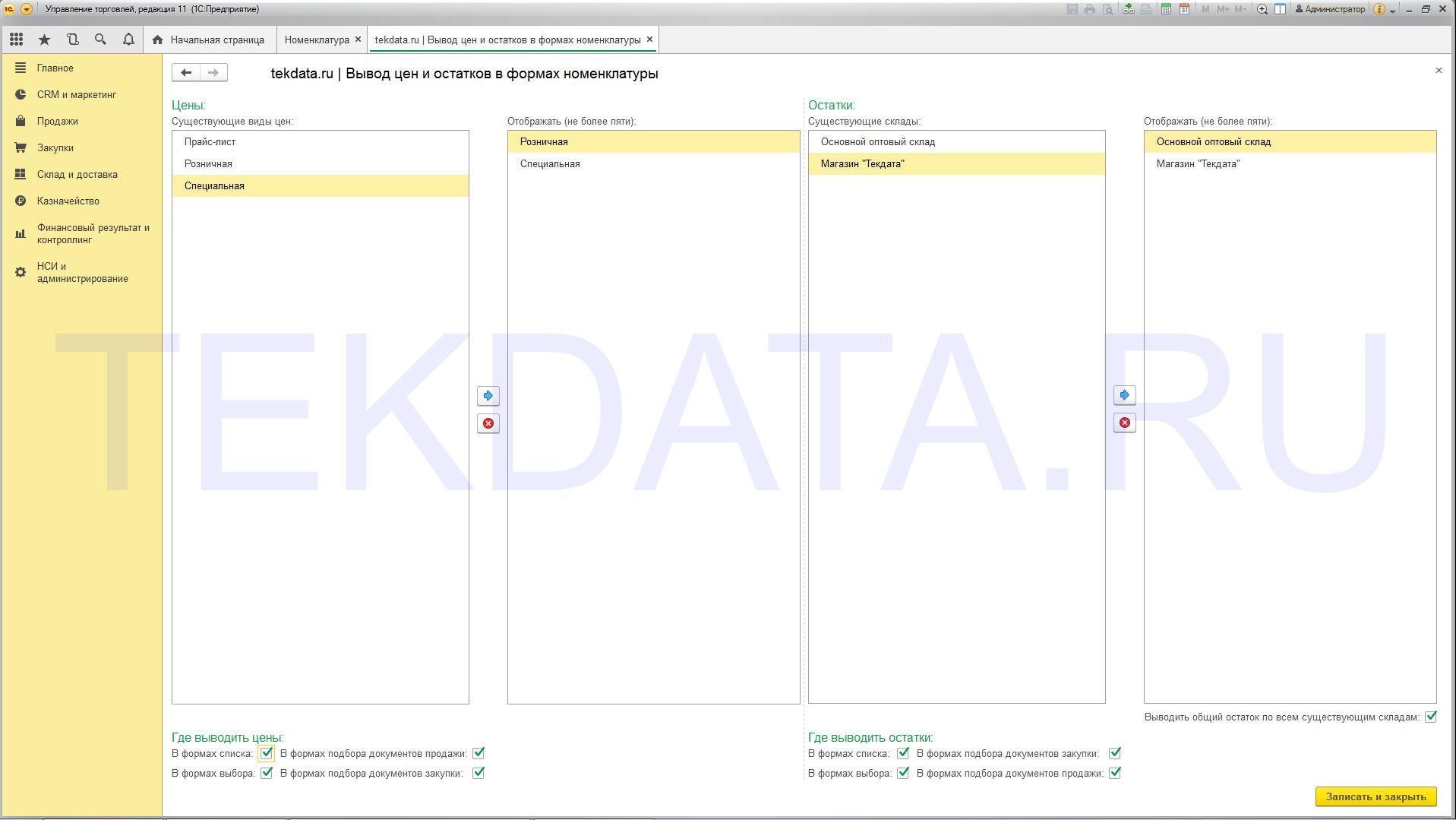 Добавление колонок цен и остатков в формы номенклатуры для 1С: УТ 11.3 (расширение *.cfe) | tekdata.ru