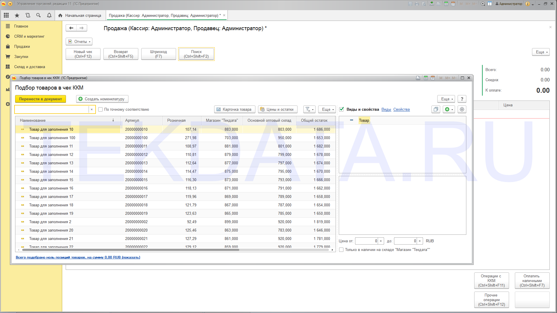 Добавление колонок цен и остатков в формы номенклатуры для 1С: УТ 11.4 (расширение *.cfe) | tekdata.ru